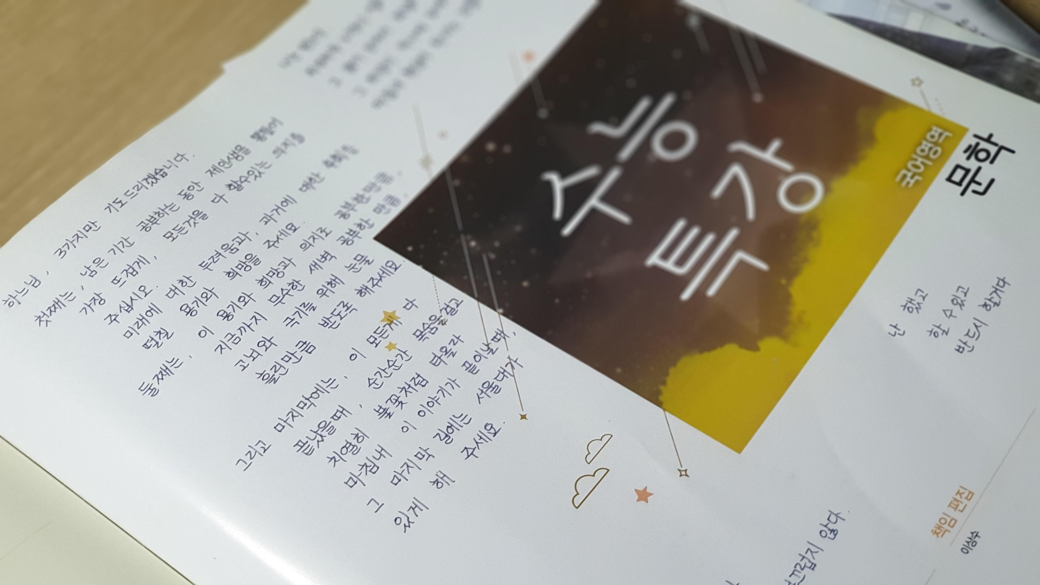 서울대학교 영어교육과 합격 수기