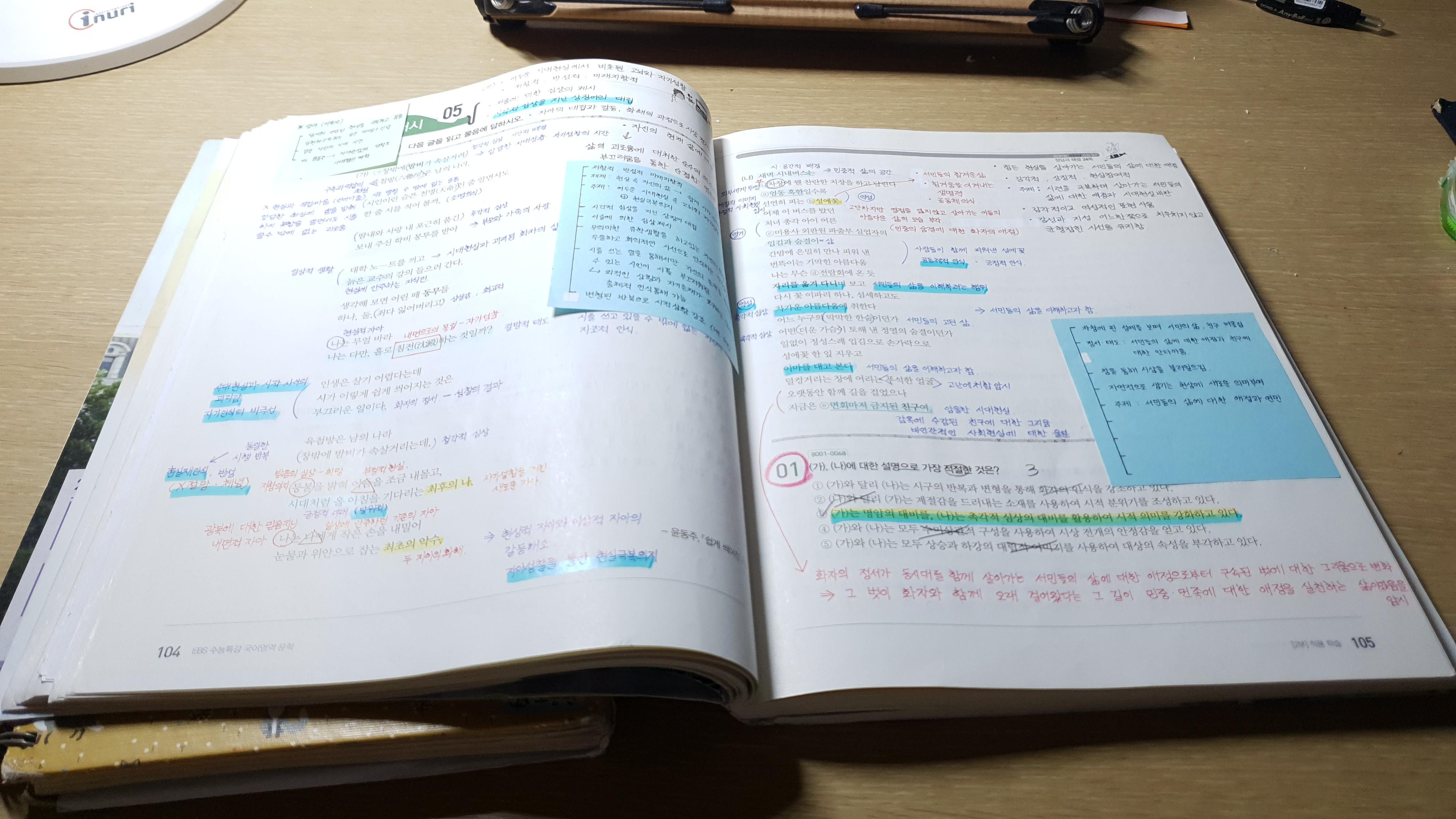 서울대학교 영어교육과 선배의 학습노하우