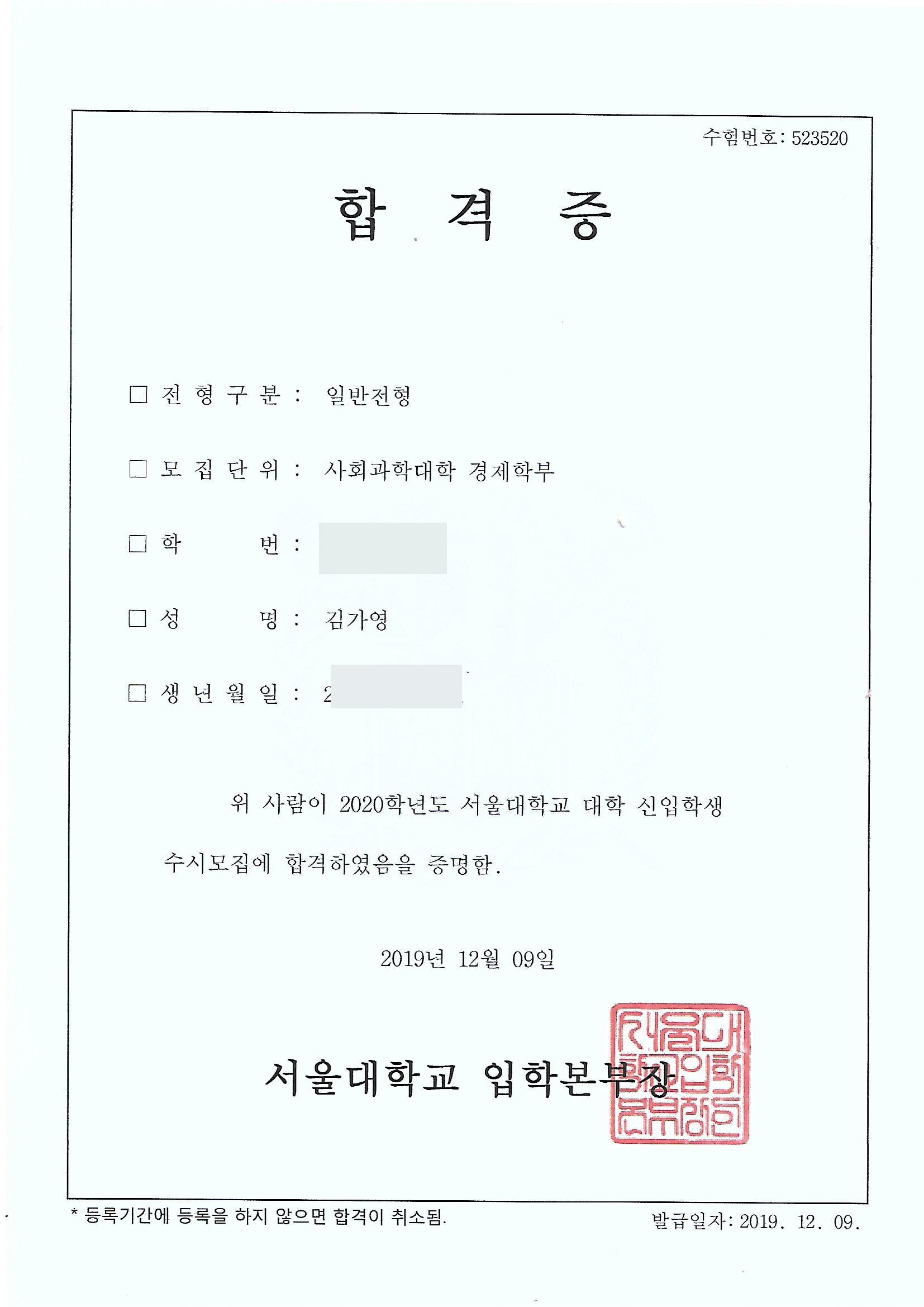 [비교과 준비 노하우] 서울대 경제학과 최초합 생기부 대공개!