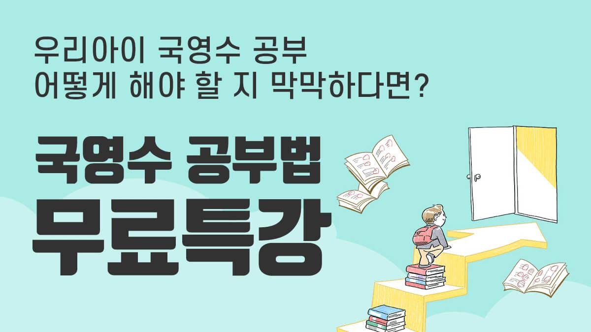 국영수 공부법 무료특강