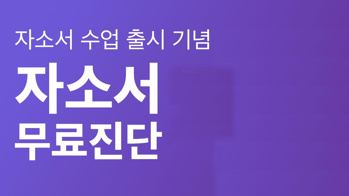 자소서 무료진단